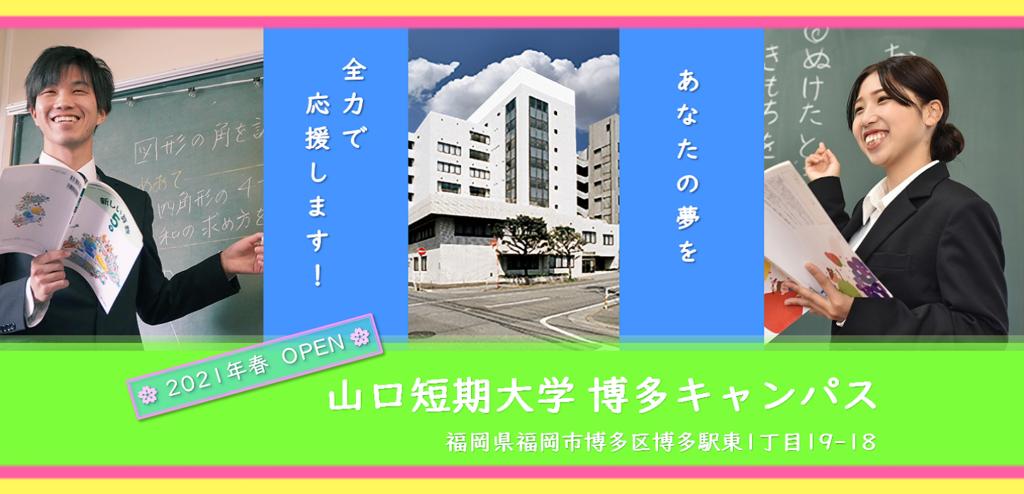 博多キャンパス