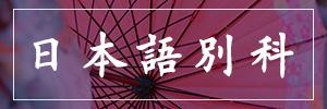 日本語別科