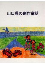 山口県の創作童話