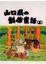 山口県の創作童話2