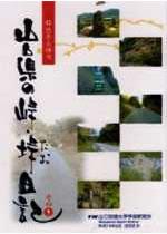 山口県の峠・垰日記