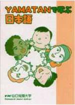 YAMATANで学ぶ日本語