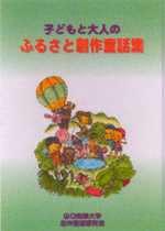 子どもと大人のふるさと創作童話集